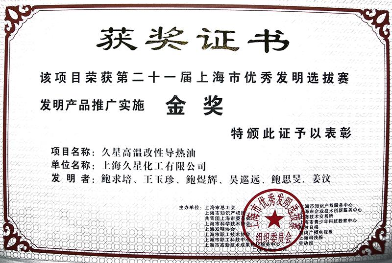 2007年發明產品推廣實施金獎-證書