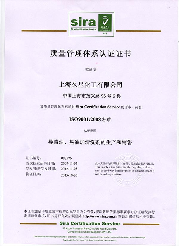 2009年ISO9001 2008-中文