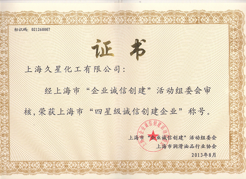 2013年四星誠信創建企業-證書