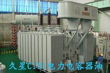 久星c101電力電容器油