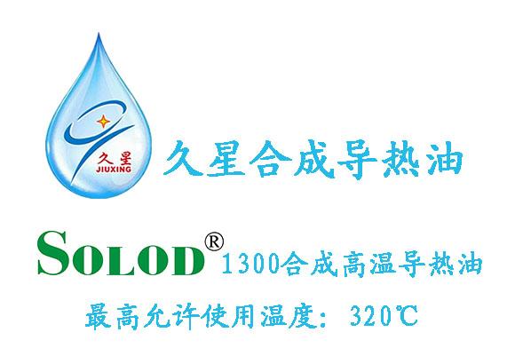 solod 1300合成高温导热油