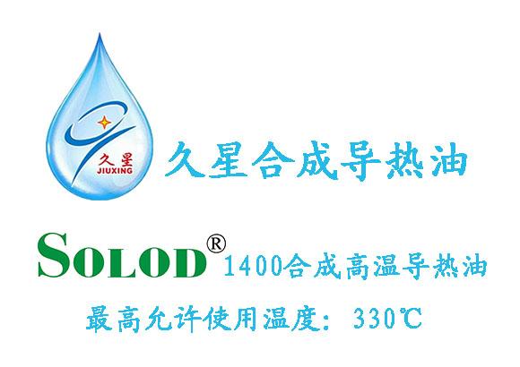 solod 1400合成高温导热油