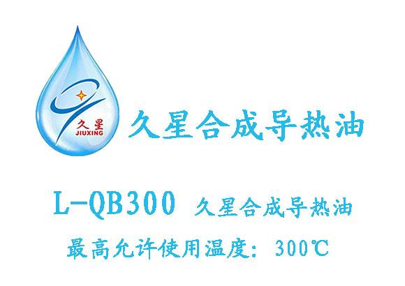 L-QB300AG亞遊导热油