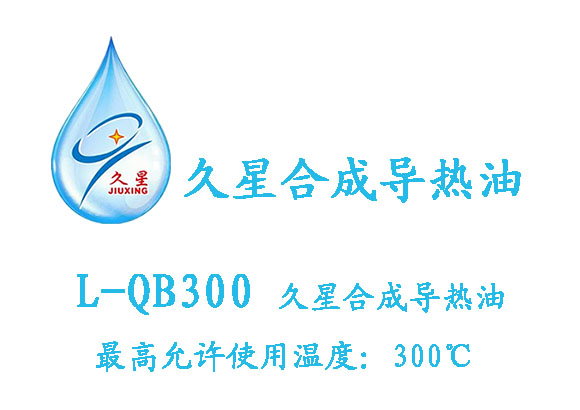 L-QB300 long star heat transfer oil