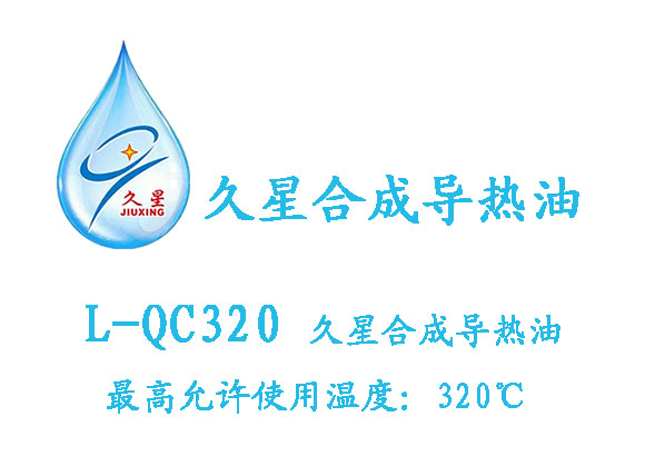 L-QC320 Jiuxing Synthetic Heat Transfer Oil