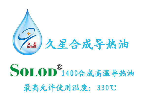 Solod 1400 synthetic high temperature heat transfer oil