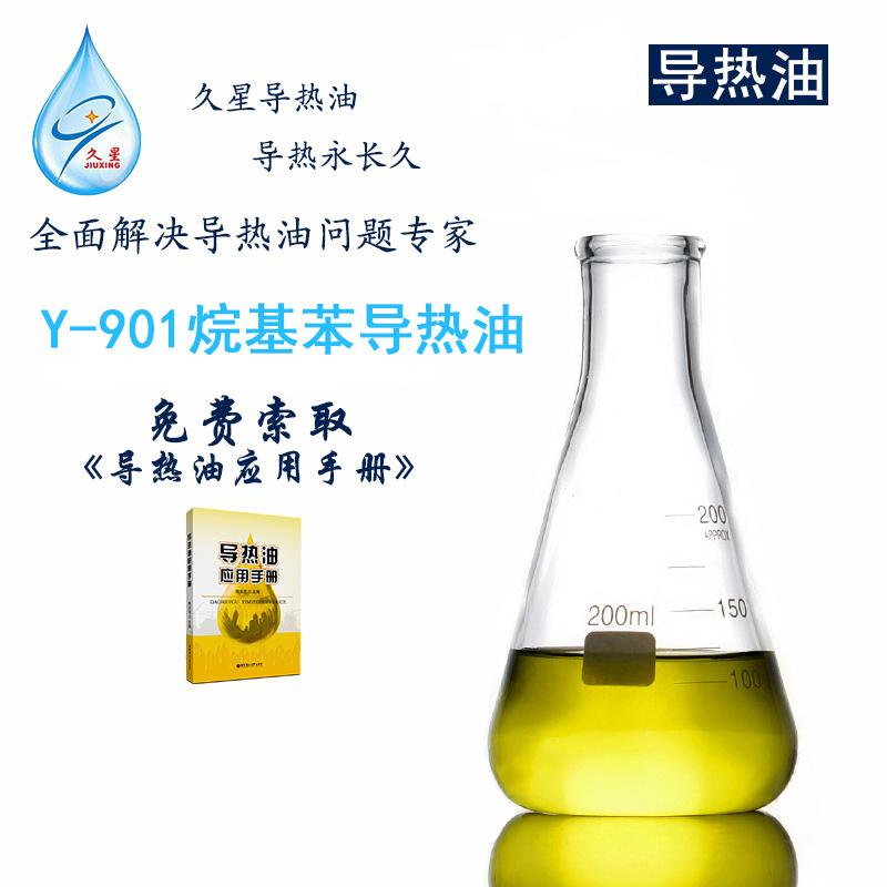 Y-901烷基苯導熱油