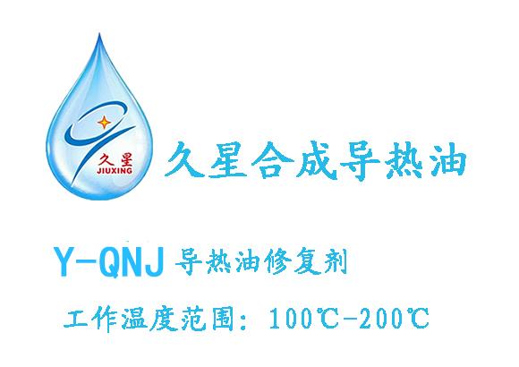 Y-QNJ久星导热油修复剂(黏度)