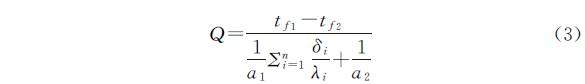 比热流量公式