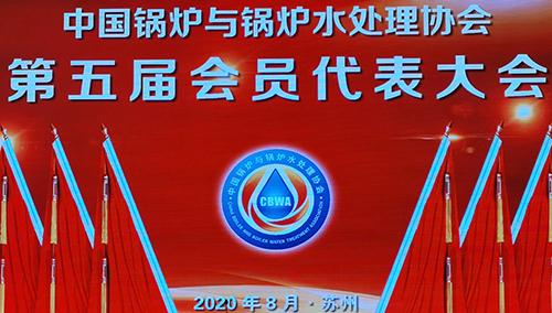 中国锅炉与锅炉水处理协会第五届会员代表大会胜利召开