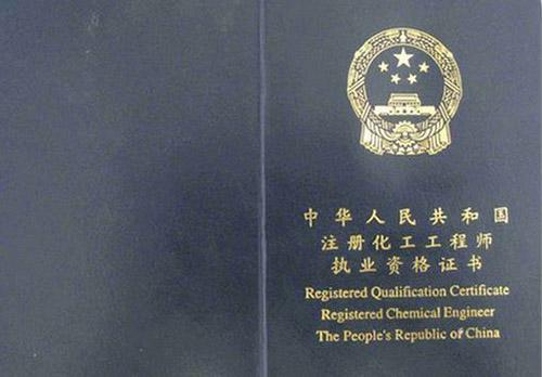 注册化工工程师执业资格证书