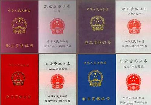 设备点检员职业资格证书