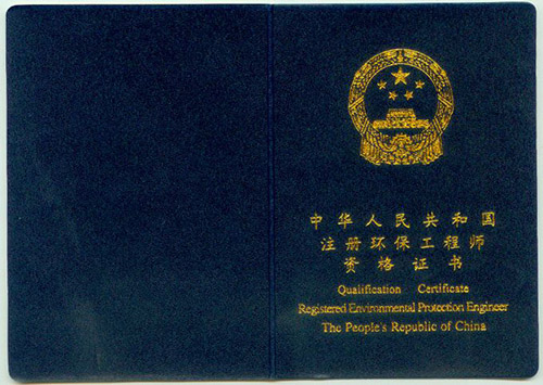 注册环保工程师资格证书