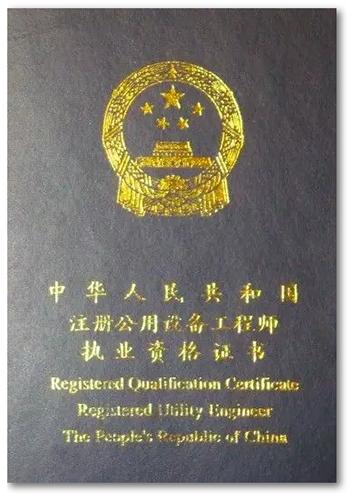 注册公用设备工程师职业资格证书