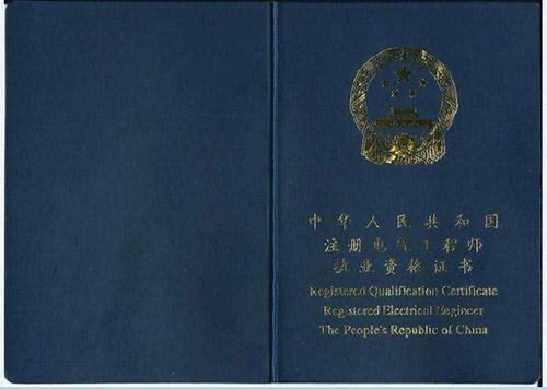 注册电气工程师职业资格证书
