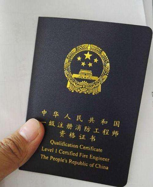 注册消防工程师职业资格证书