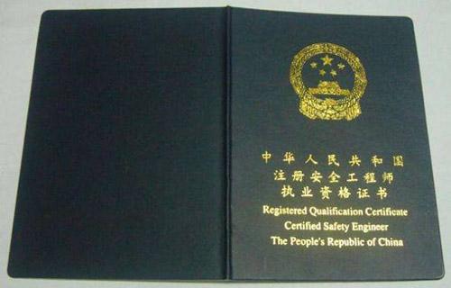 注册安全工程师职业资格证书