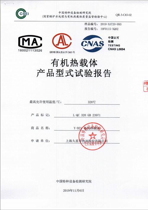 有机热载体产品型式试验报告