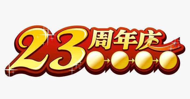 慶祝久星股份成立23周年慶