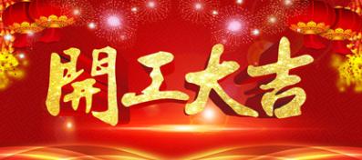 2021年新年伊始,久星股份祝广大合作伙伴开工大吉!!