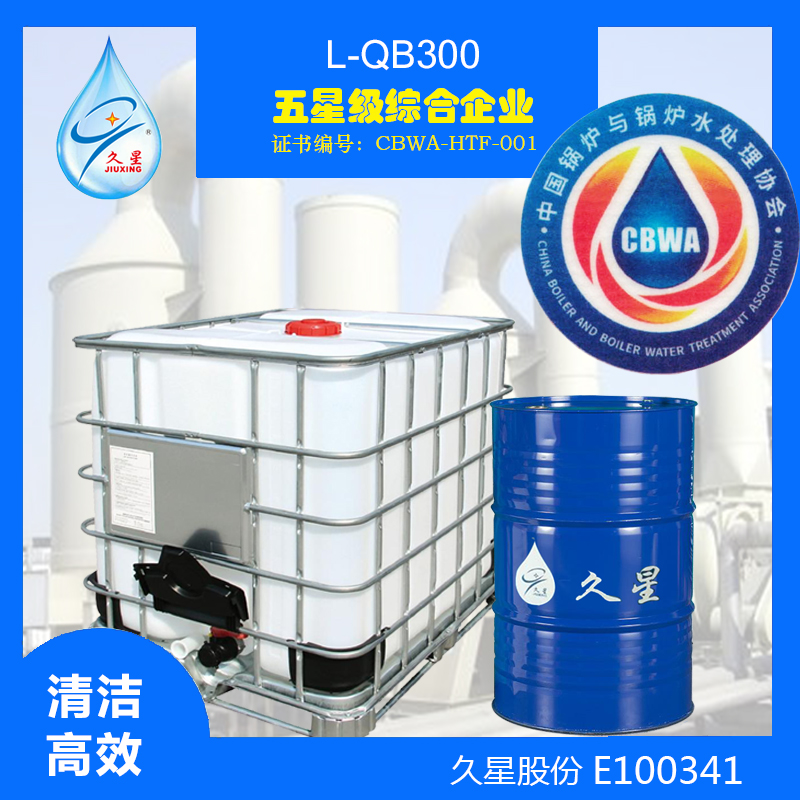 L-QB300高温改性betway官网手机版