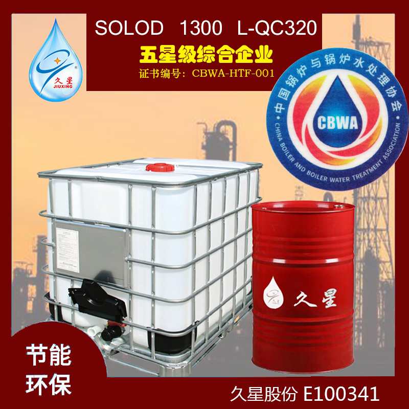SOLOD 1300(L-QC320)高溫合成導熱油