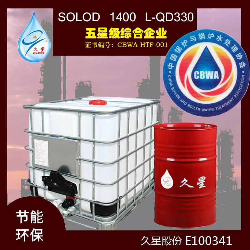 SOLOD 1400 (L-QD330)高温合成betway官网手机版