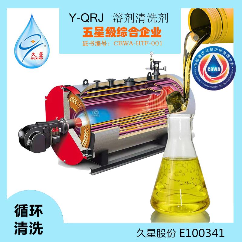 Y-QRJbetway官网手机版节能溶剂清洗剂