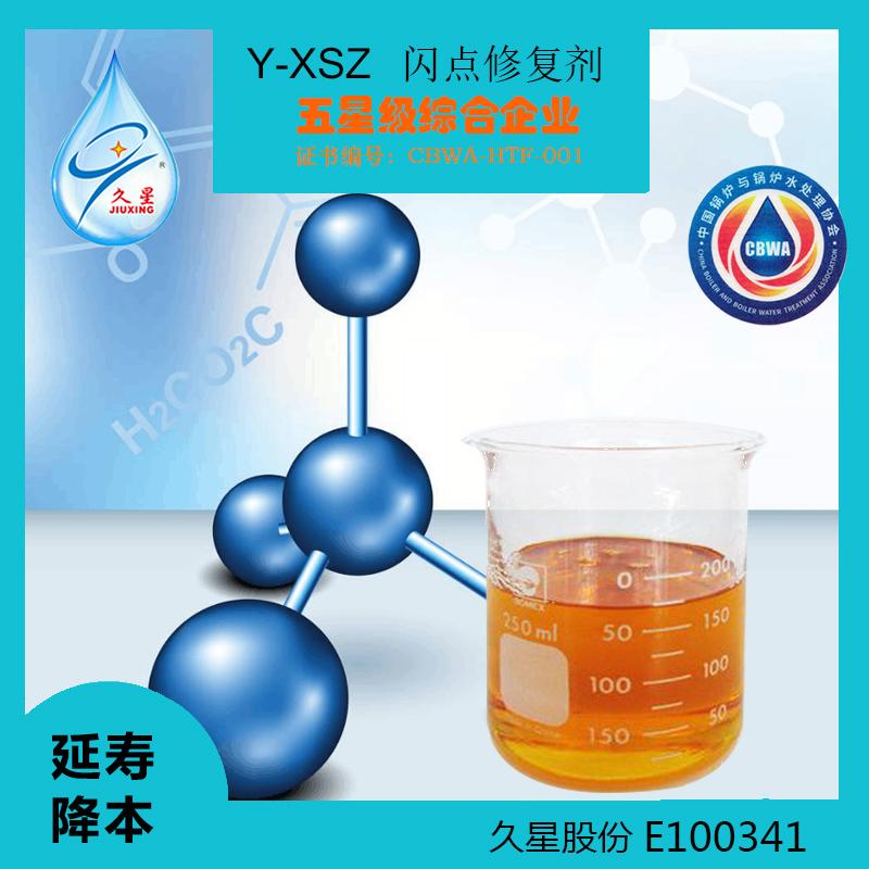 Y-XSZ久星导热油修复剂(闪点)