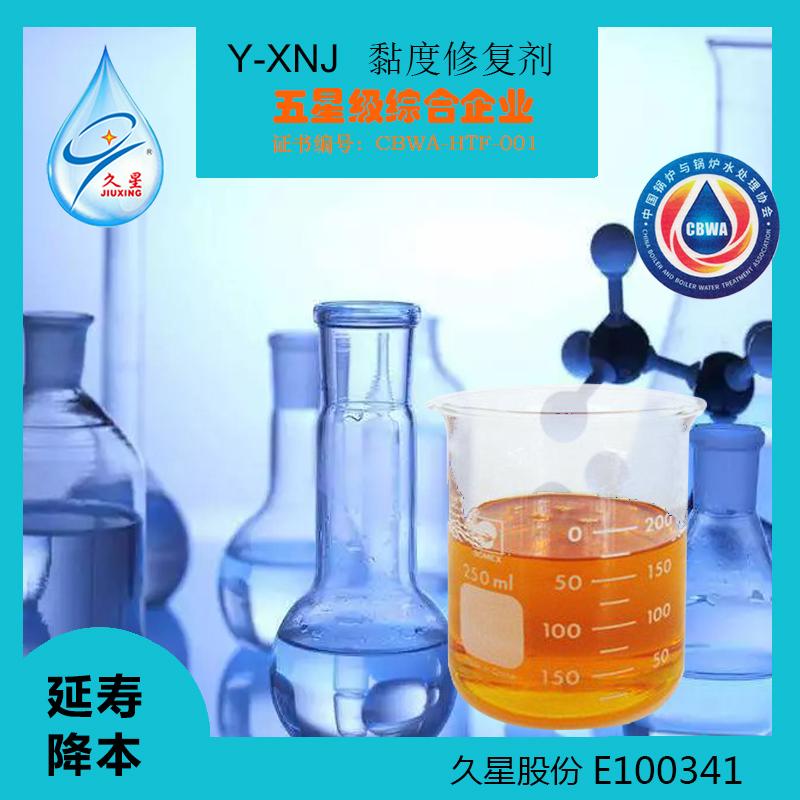 Y-XNJ久星导热油修复剂(黏度)