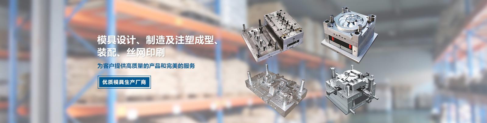 上海注塑模具设计
