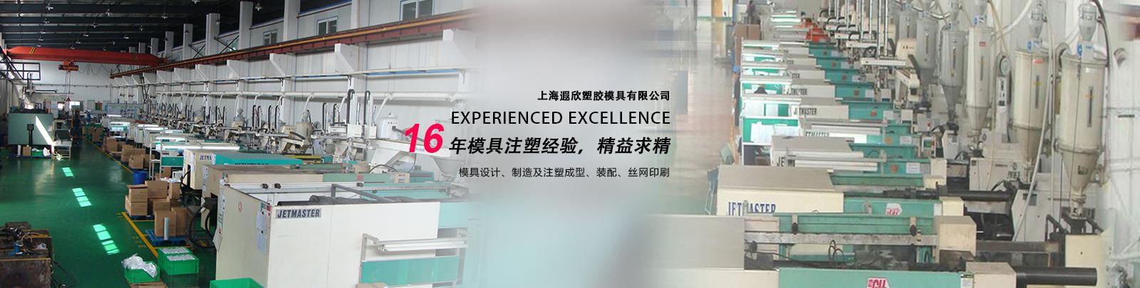 上海塑料加工