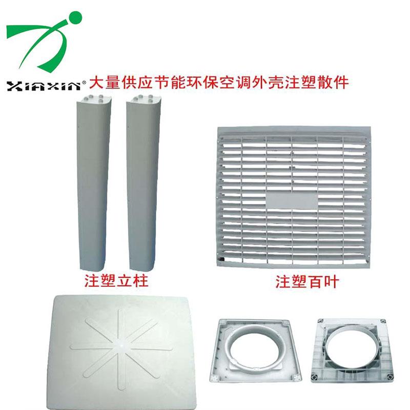 家用环保空调配件注塑