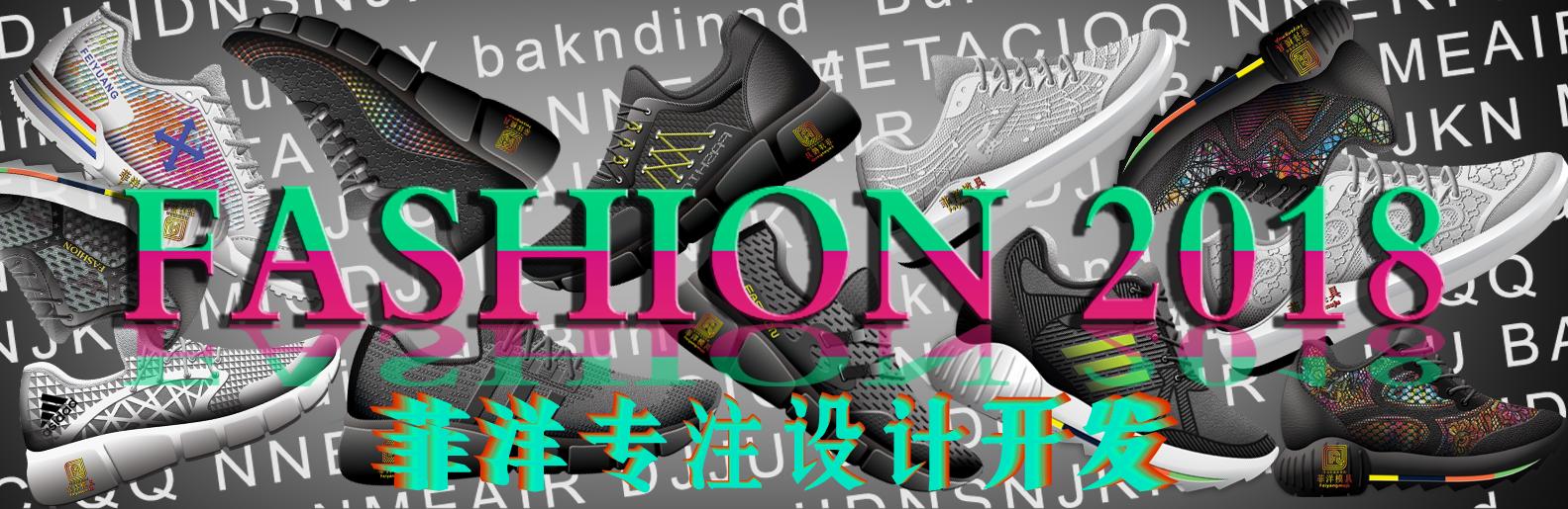 晉江市菲洋模具有限公司