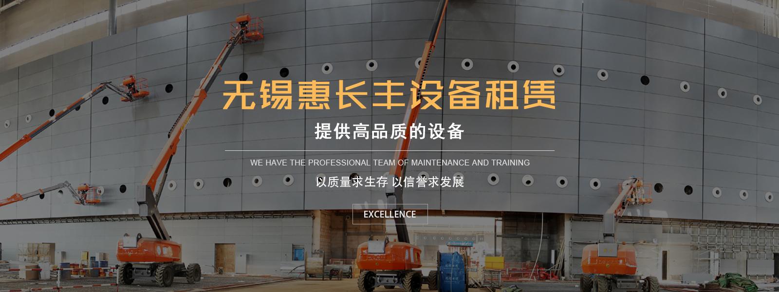 无锡亚游国际设备租赁有限公司