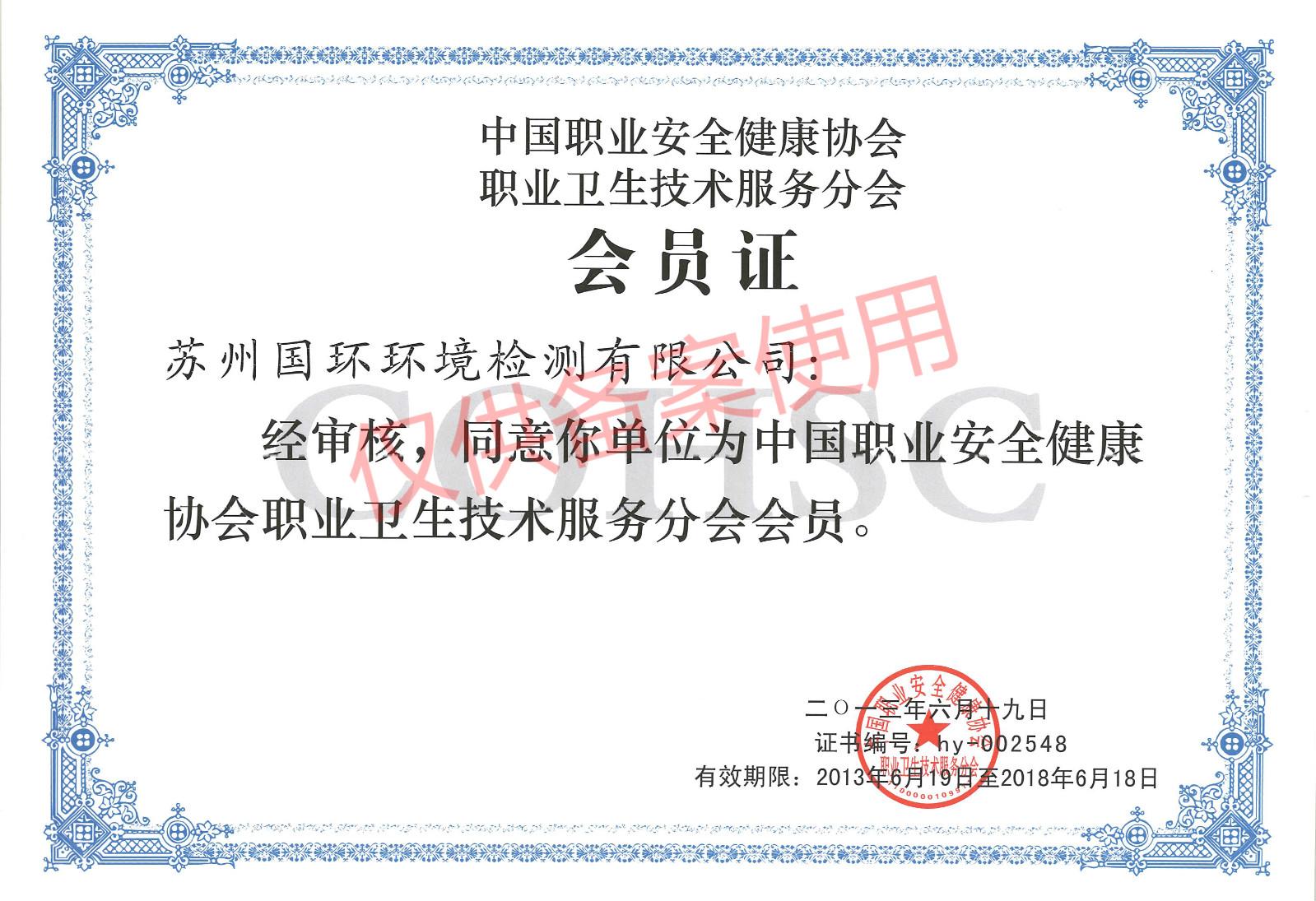 会员证-职业安全健康协会