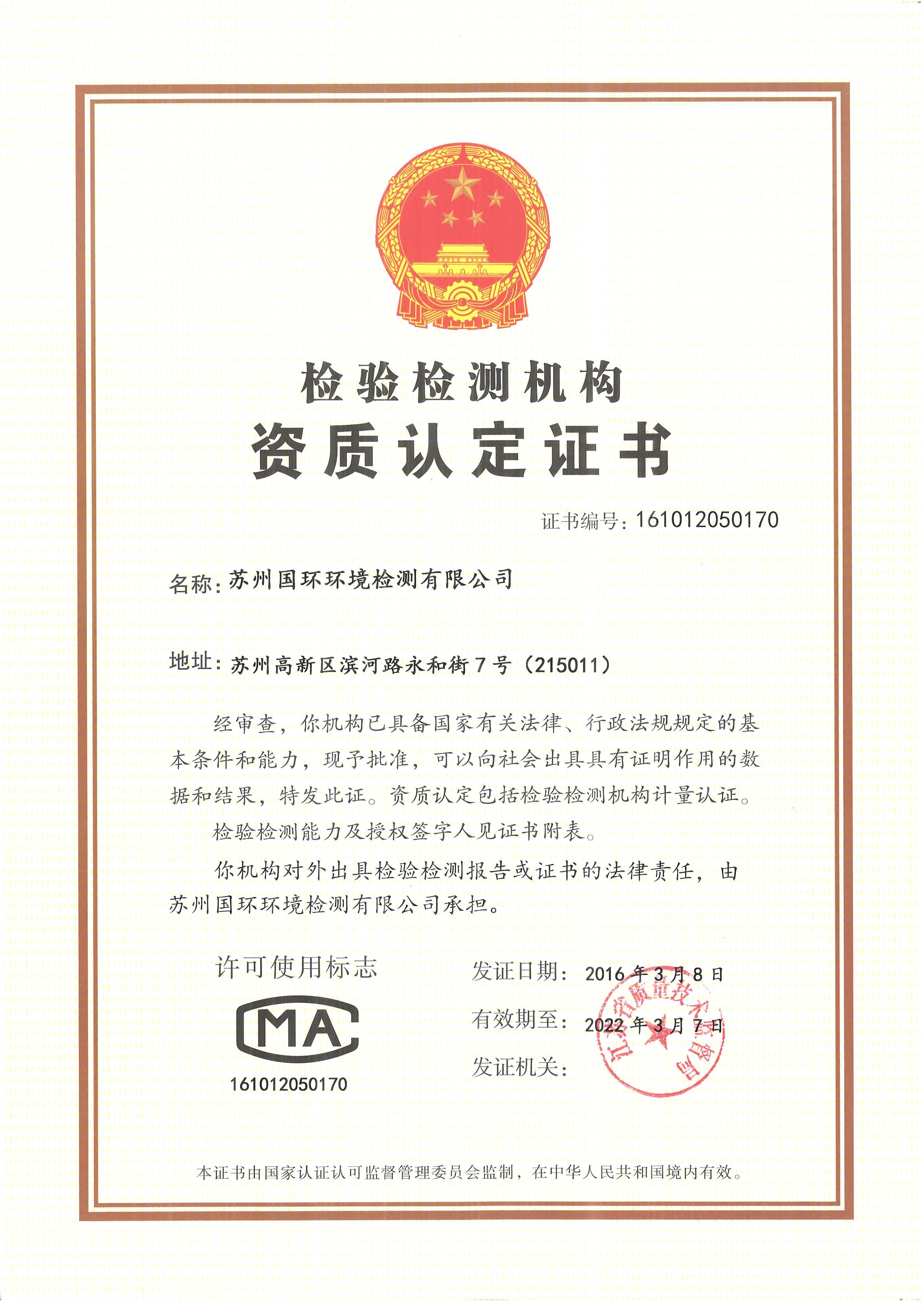 CMA资质证书  2016.3.8