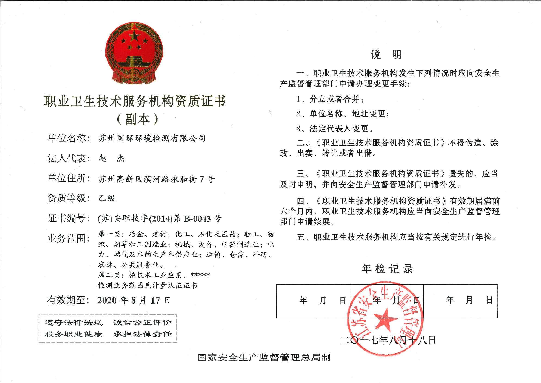 职卫资质证书 副本2017.8.17