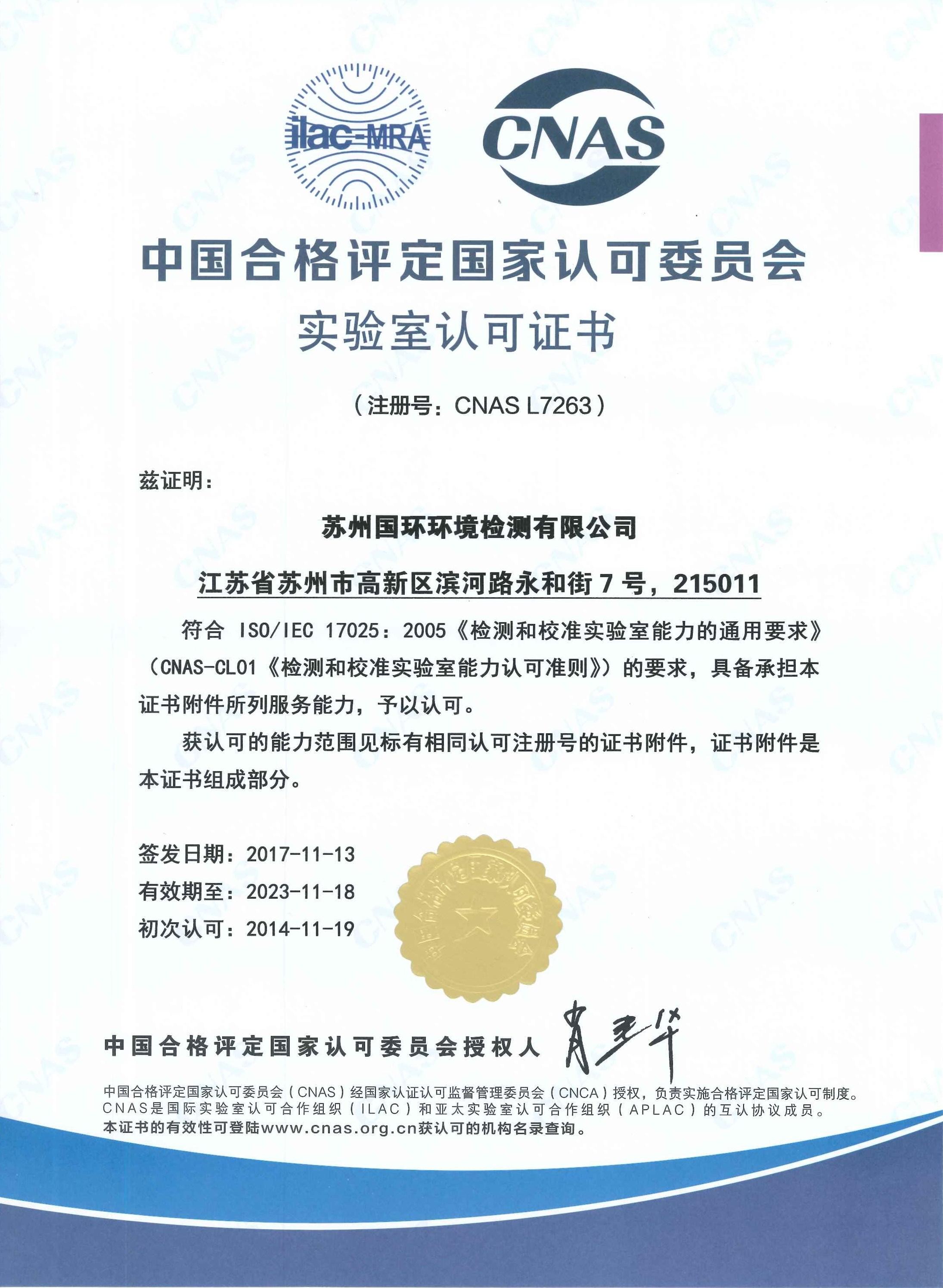 CNAS认可证书 2017.11.13