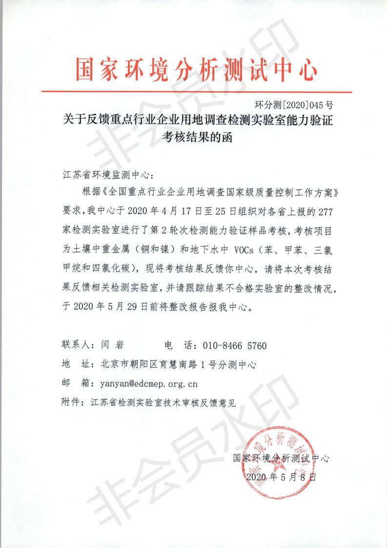 苏州国环环境检测有限公司顺利通过国家检测能力验证样品考核