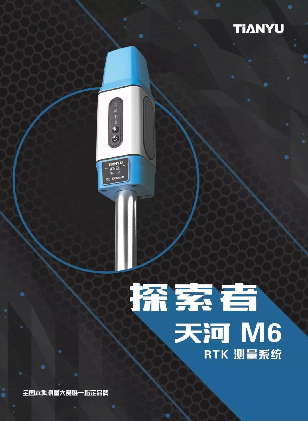 天宇探索者 天河M6 RTK测量系统上市
