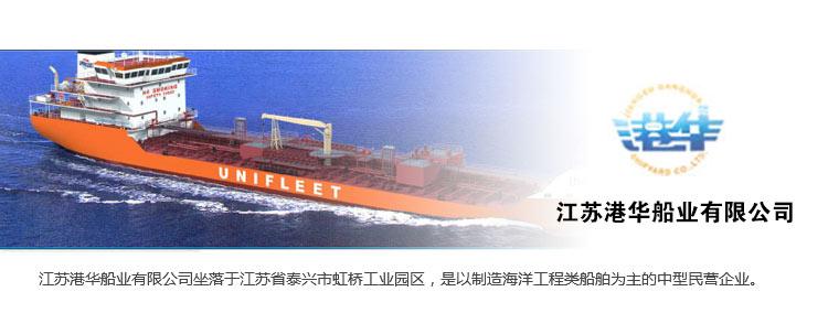 江苏港华船业有限公司