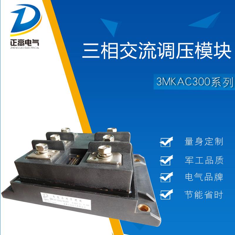 三相交流调压模块/电机软启动器/晶闸管智能模块