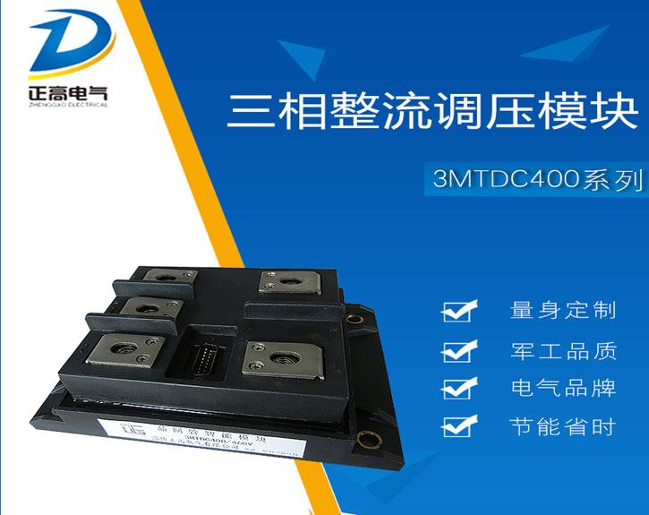 钢厂专用整流调压模块