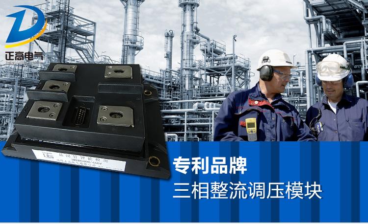 钢厂用整流调压模块