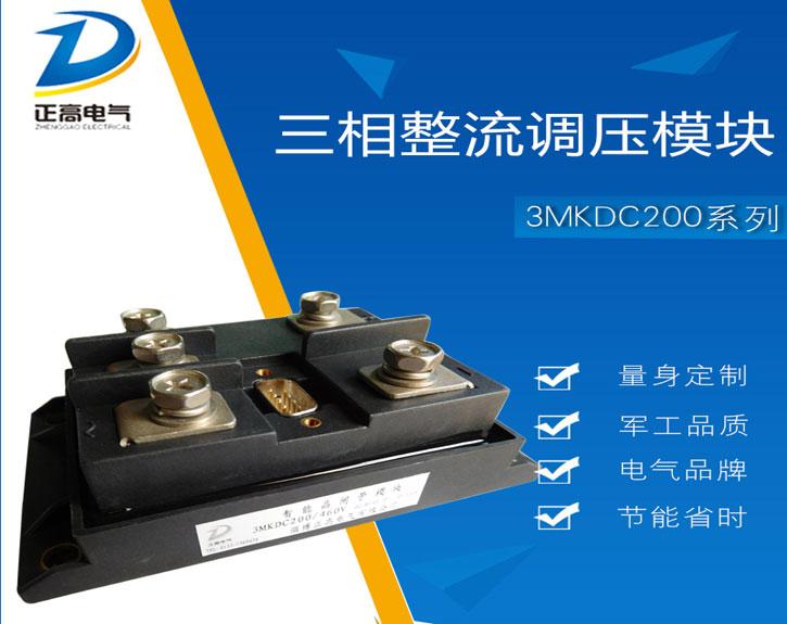供应三相整流调压模块电磁吸盘用