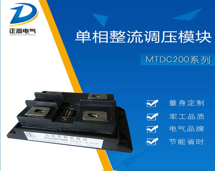 吸盘用整流调压模块MKDC200