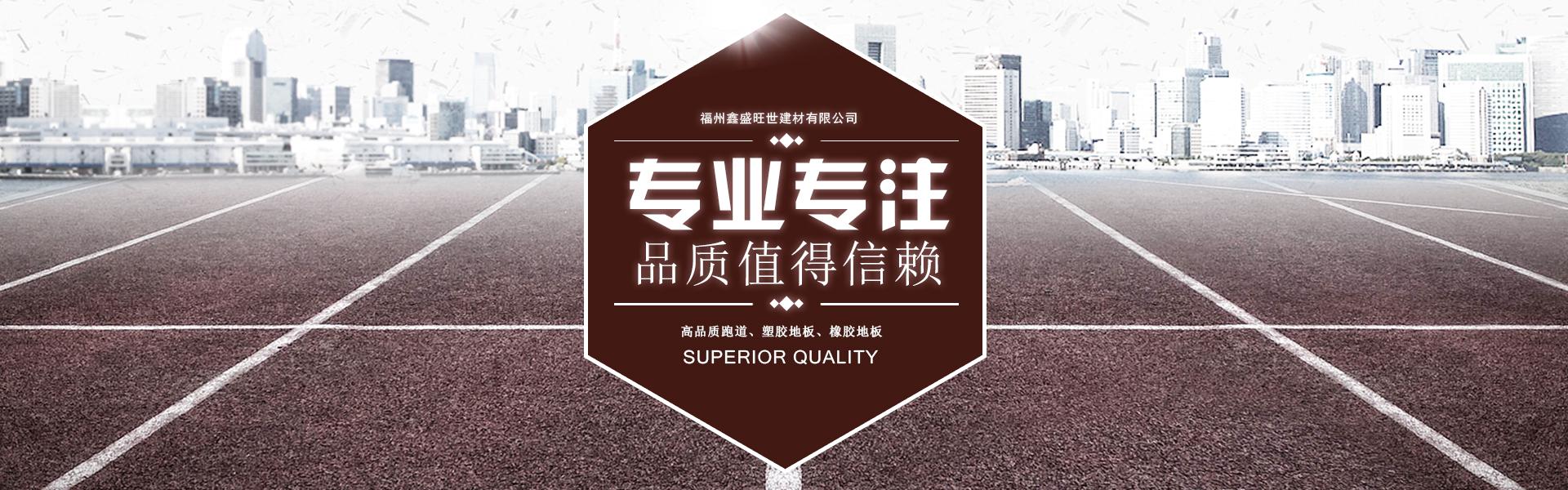 福州鑫盛旺世建材有限公司