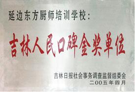吉林人民口碑金奖单位