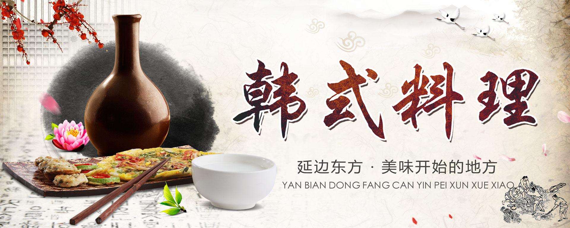 延吉韩国料理培训学校
